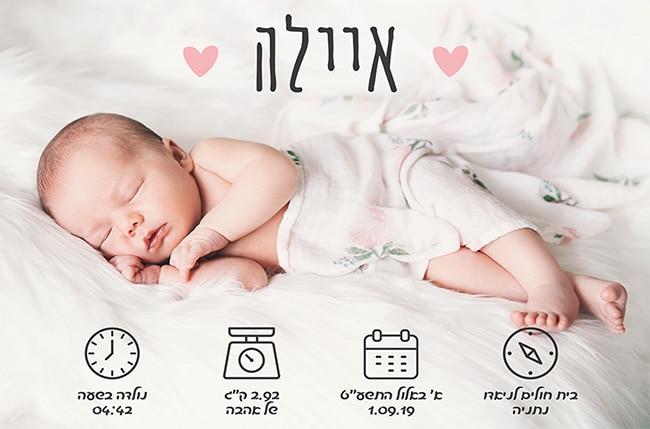 תעודת לידה מעוצבת