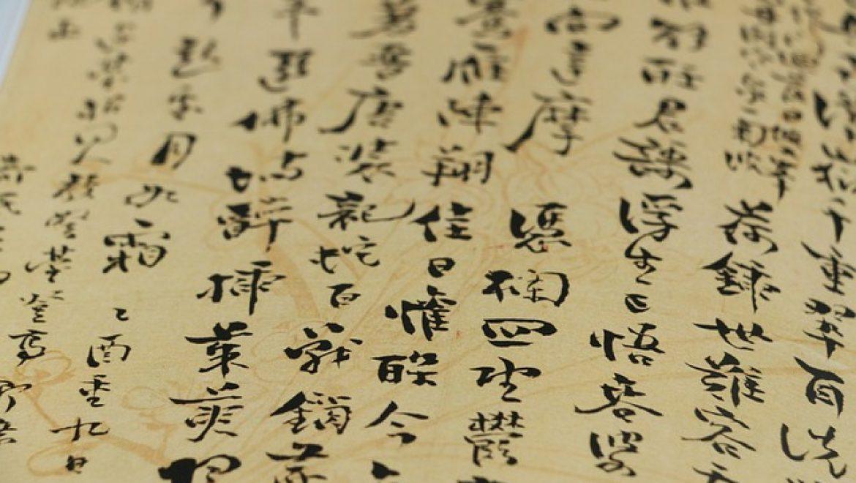 תרגום מעברית לסינית – מקרים שבהם מומלץ לפנות לאנשי מקצוע